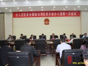 中共枣庄市台儿庄区委全面依法治区委员会办公室举行揭牌仪式并召开第一次会议(图)