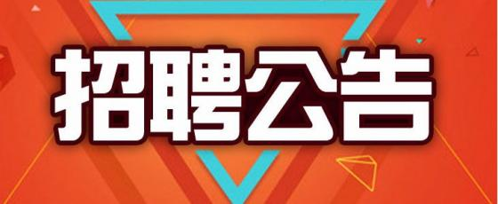 枣庄市公安局山亭分局招聘警务辅助人员简章