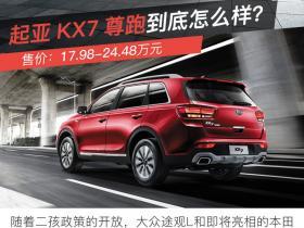 解码新车:起亚KX7尊跑好在哪?怎么选?